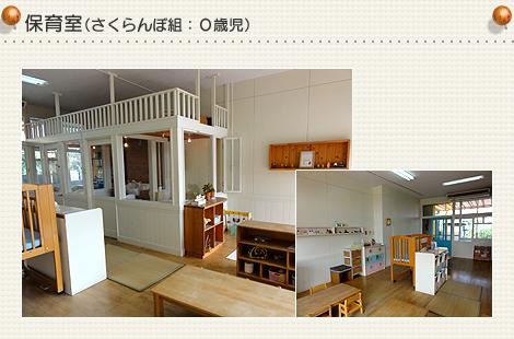 保育室(さくらんぼ組)